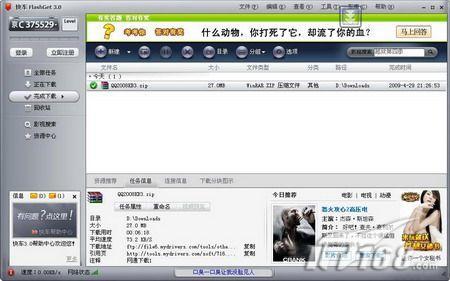 戴尔 易辰 绿色/2009年4月29日21点26分(点此查看大图)