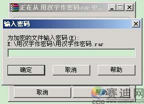 密码中国造 用汉字密码保护你的资料安全(组图