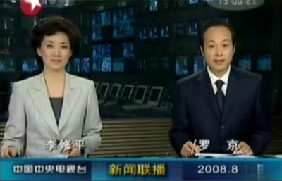 《新闻联播》史上十次重大改革(图)  - 潘左秋右 - 爆料大王潘左秋右