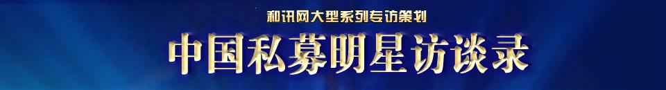 中国私募基金经理访谈录
