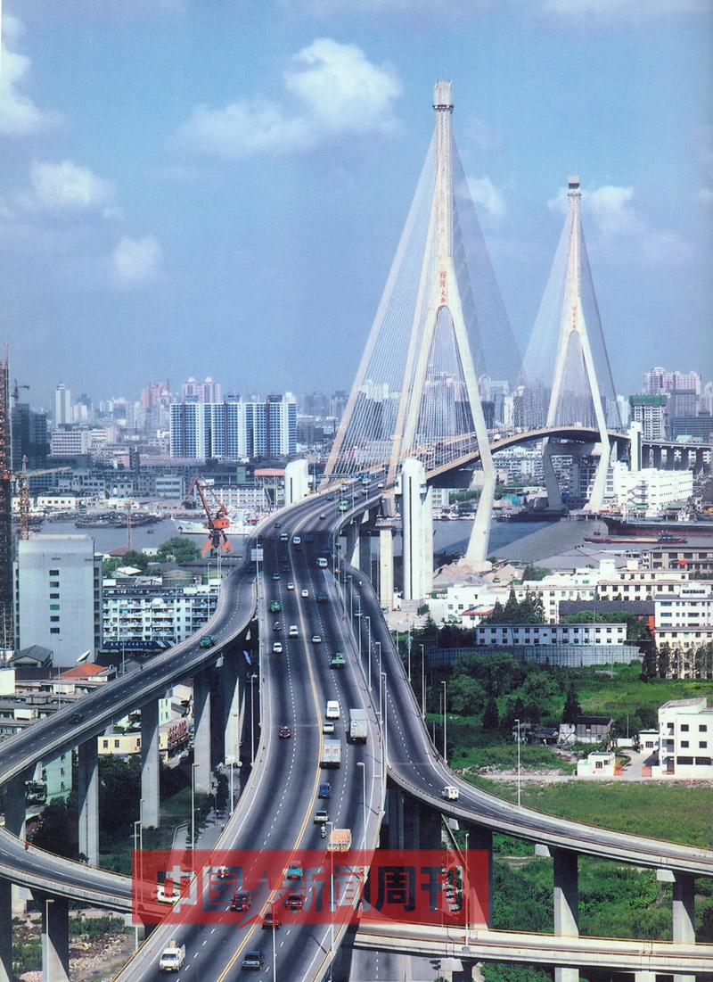 建设银行上海市分行支持建设的杨浦大桥.