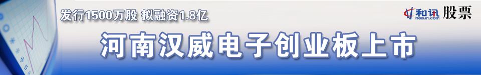 创业板,河南汉威电子