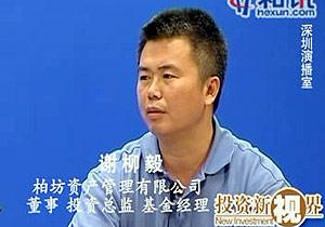 谢柳毅,柏坊资产管理有限公司投资总监兼基金经理