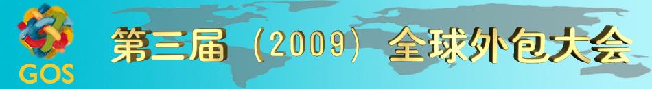 第三届(2009)全球外包大会