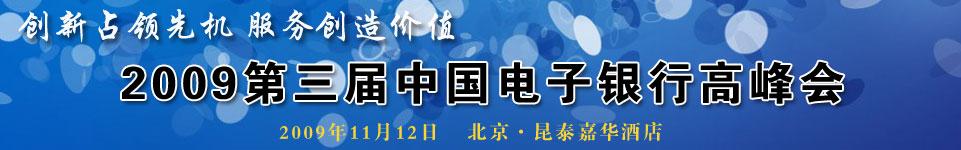 和讯第三届中国电子银行高峰会--和讯网