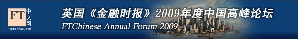 2009英国《金融时报》中文网年度国际高峰论坛