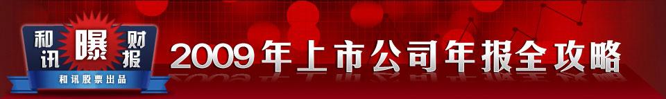 2009和讯曝年报