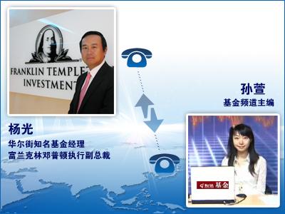 富兰克林邓普顿副总裁杨光:中国基金业与国际接轨尚需时日