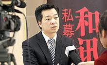 和讯网第一届中国私募尖峰论坛