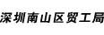 深圳南山区贸工局
