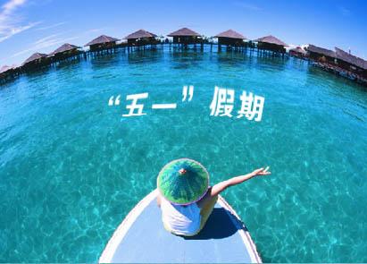 五一假期在线旅游大数据发布:个性化消费需求旺盛