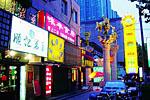 仙霞路美食街