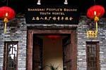 上海迎泽青年旅舍