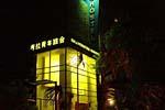 上海考拉国际青年旅舍