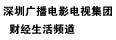 深圳广播电影电视集团