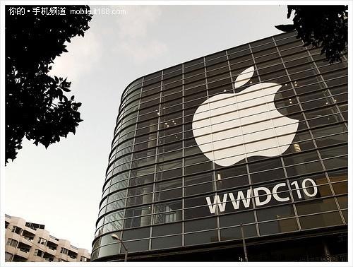 WWDC2010大会会场外景