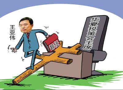 王亚伟欲借机隐退? 或为华夏基金股权变更所累