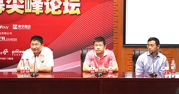 和讯网2010年夏季私募尖峰论坛