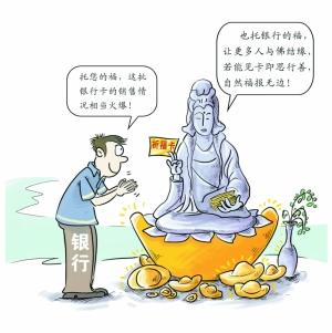 寺庙漫画图片素材