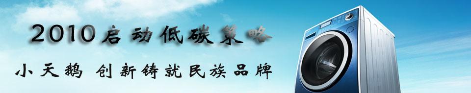 无锡小天鹅股份有限公司前身始建于1958年。从1978年中国第一台全自动洗衣机的诞生到2007年品牌价值达122.89亿元,成为世界上极少数能同时制造全自动波轮、滚筒、搅拌式全种类洗衣机的全球第三大洗衣机制造商,小天鹅历史上的每一次进步都印证着今天成功的脚步。