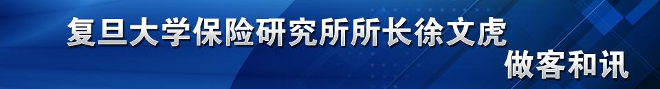 金融高管访谈――徐文虎