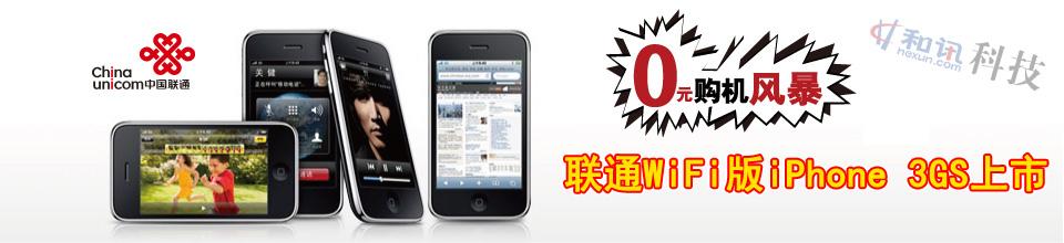 联通有WiFi版iPhone3GS上市 部分地区卖断货