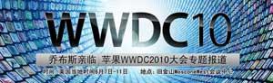 苹果开发者大会(WWDC)2010