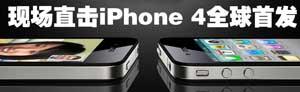 现场目击iPhone 4全球发布