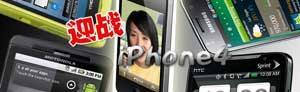 迎战iPhone 4