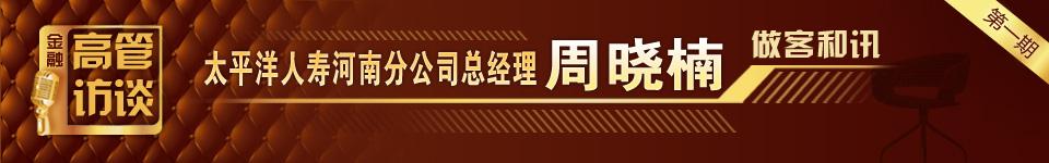 金融高管访谈――周晓楠/