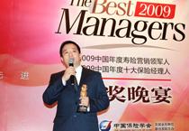 """胡东获得""""2009中国年度十大保险经理人""""称号"""