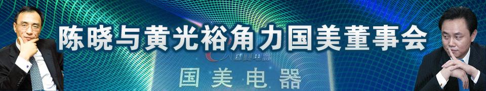 陈晓与黄光裕角力国美董事会