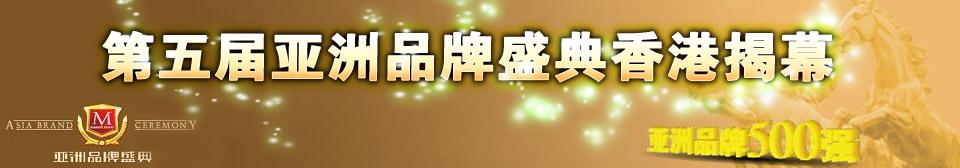 第5届亚洲品牌盛典