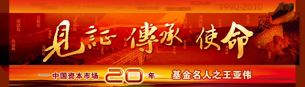 中国资本市场二十年基金名人之王亚伟-和讯网