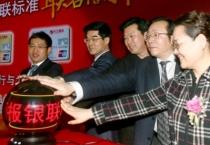 长江商报、中信银行银联标准联名信用卡首发仪式