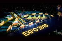 银基发展亮相上海世博会