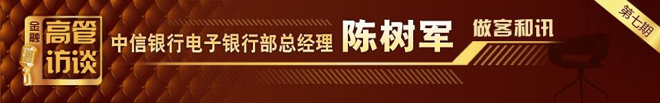 金融高管访谈――陈树军/