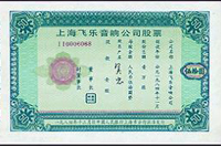 上海飞乐音响公司首次发行的股票