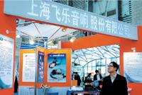 飞乐音响:开辟中国上市公司信息披露制度