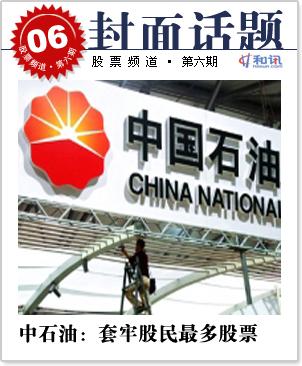 中国石油:套牢股民最多的股票