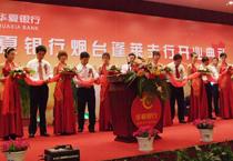 华夏银行烟台蓬莱支行开业