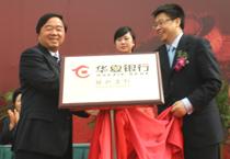 华夏银行扬州支行举行开业庆典