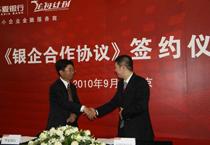 华夏与多家商会签署《银企合作协议》