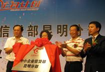 华夏银行中小企业信贷部昆明分部揭牌