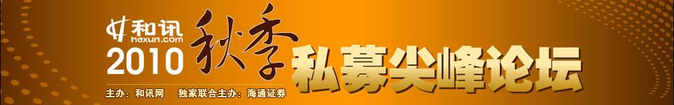 和讯网2010年秋季私募尖峰论坛