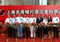 上海农商银行滨江支行的开业