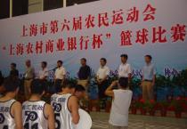 """""""上海农村商业银行""""杯篮球比赛"""