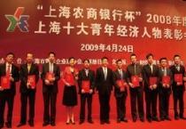 """""""2008年度上海十大青年经济人物表彰会"""""""