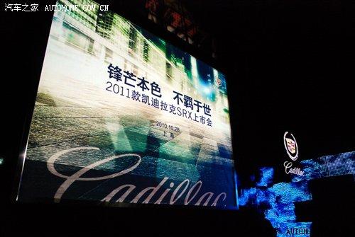 2011款凯迪拉克srx车型在沪正式上市销售,新款车型全面搭载了高清图片