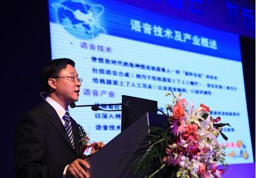 科大讯飞语音云在京发布 移动互联网迈入语音